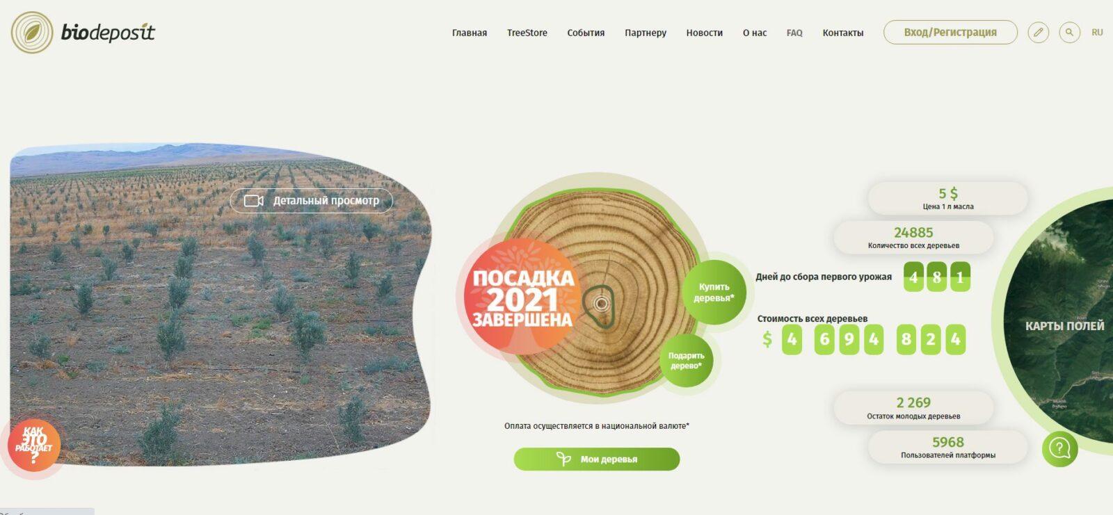Проект BioDeposit