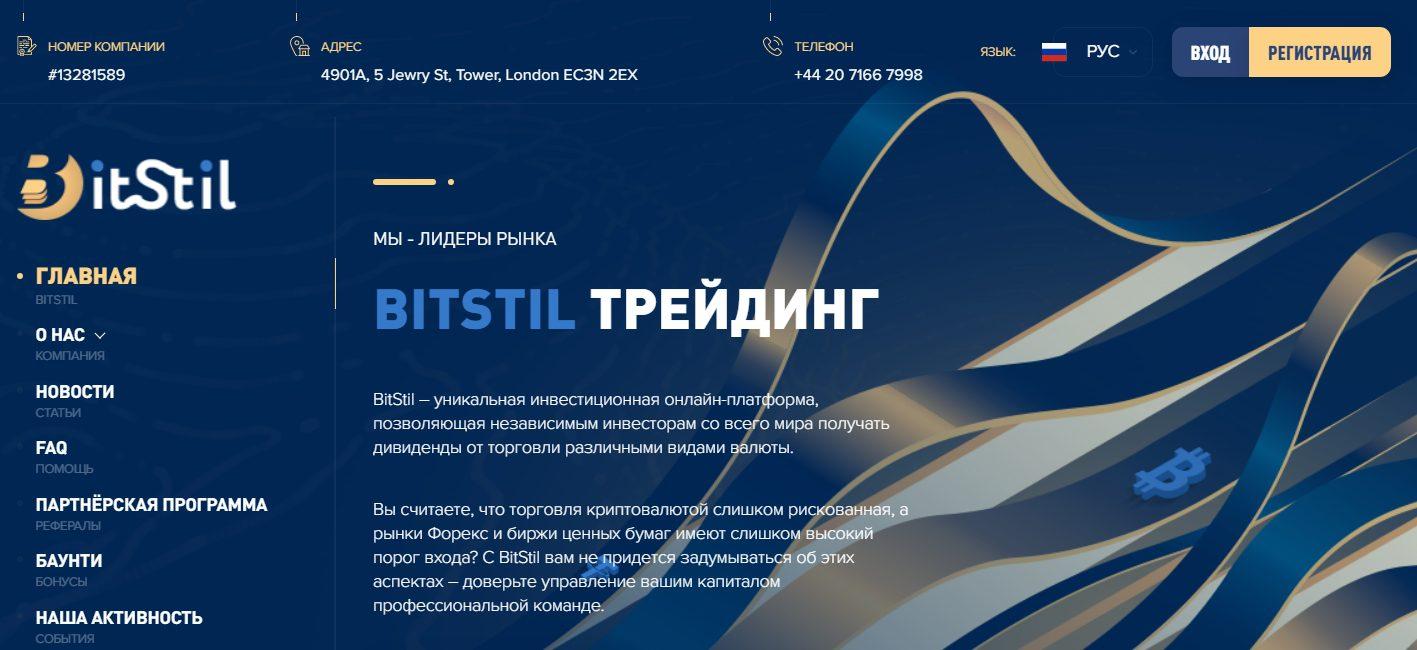 Проект Bitstil.com