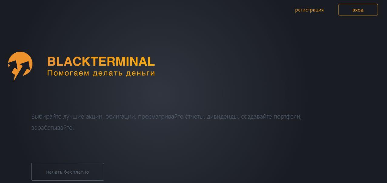 Проект Блэк Терминал