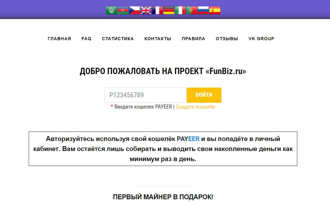 Проект FunBiz.ru
