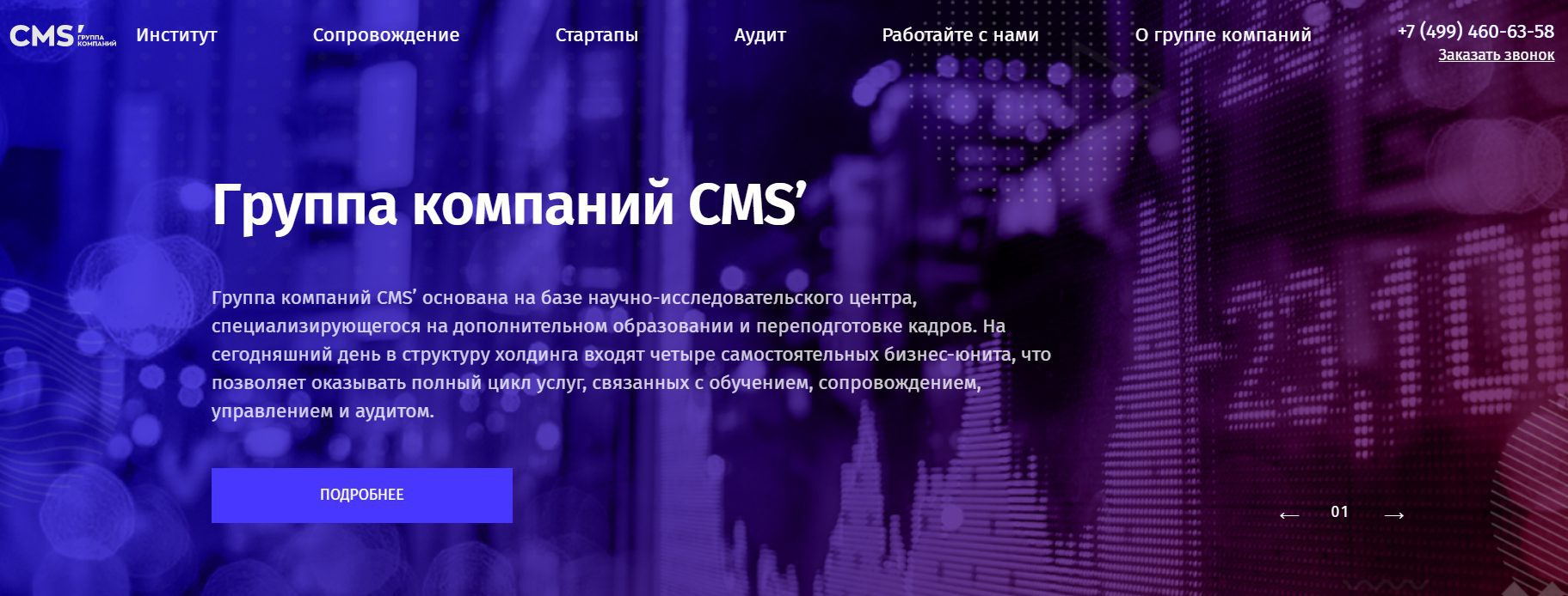 Проект Группа компаний CMS