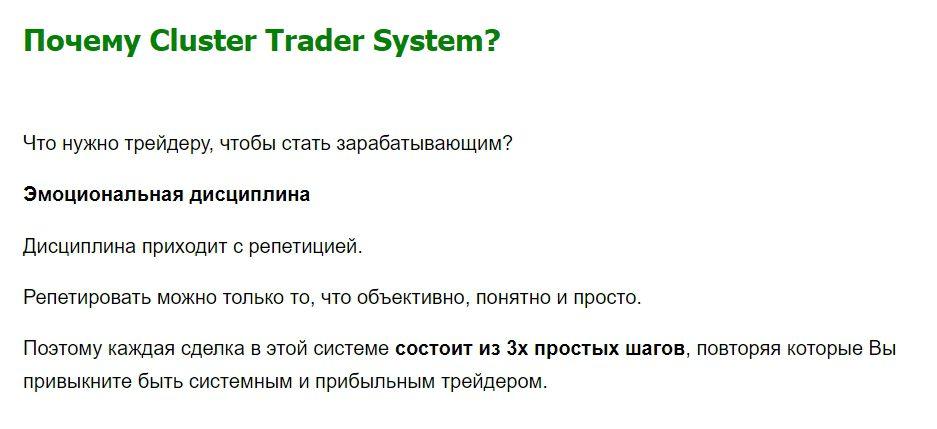 Проект СTS Cluster Trader System Аркадия Романовича