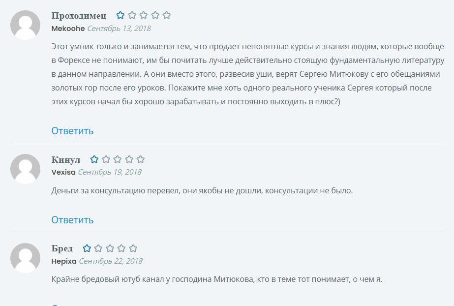 Profitschool Сергея Митюкова отзывы