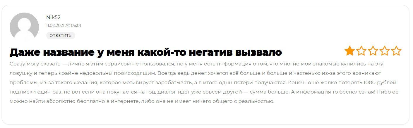 Реальные отзывы о BlackTerminal.ru