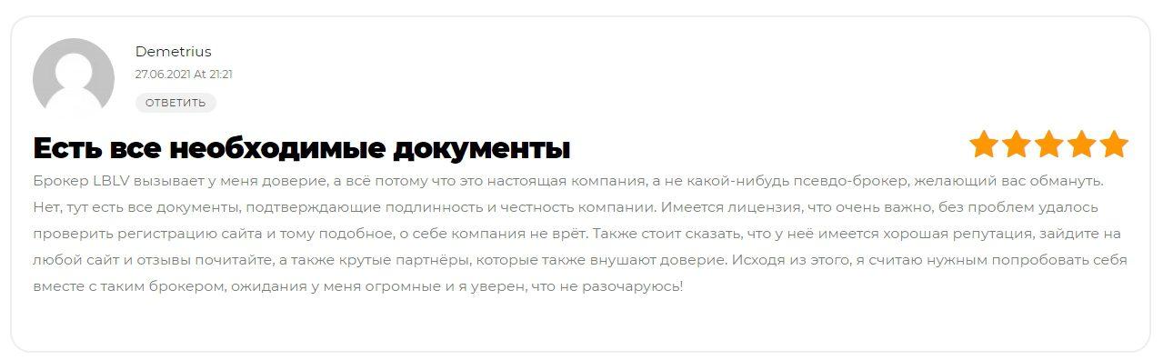 Реальные отзывы о брокере LBLV.com