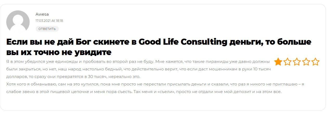 Реальные отзывы о Good Life Consulting