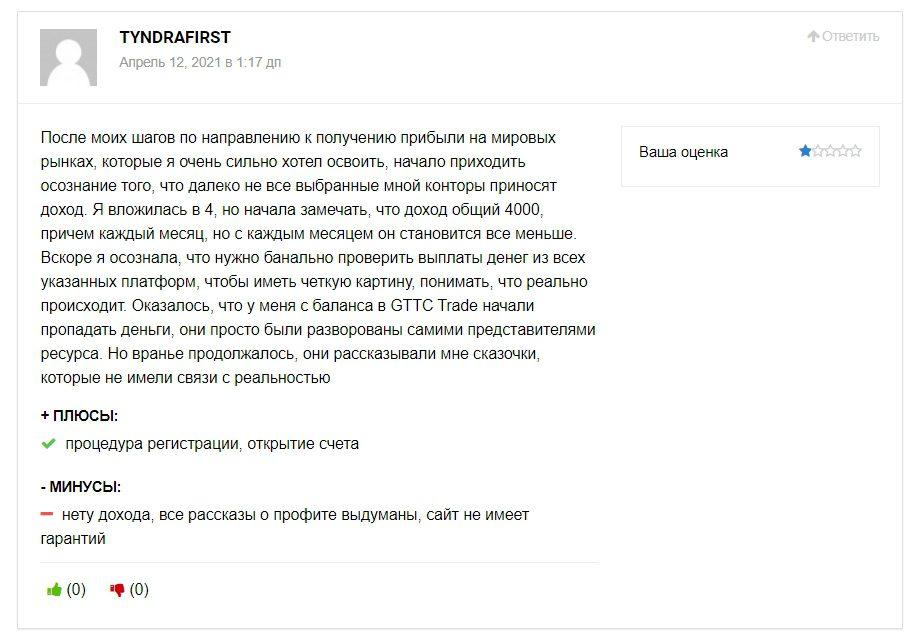 Реальные отзывы о GTTC Trade