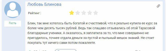 Реальные отзывы о инвесторе Анастасии Тарасовой