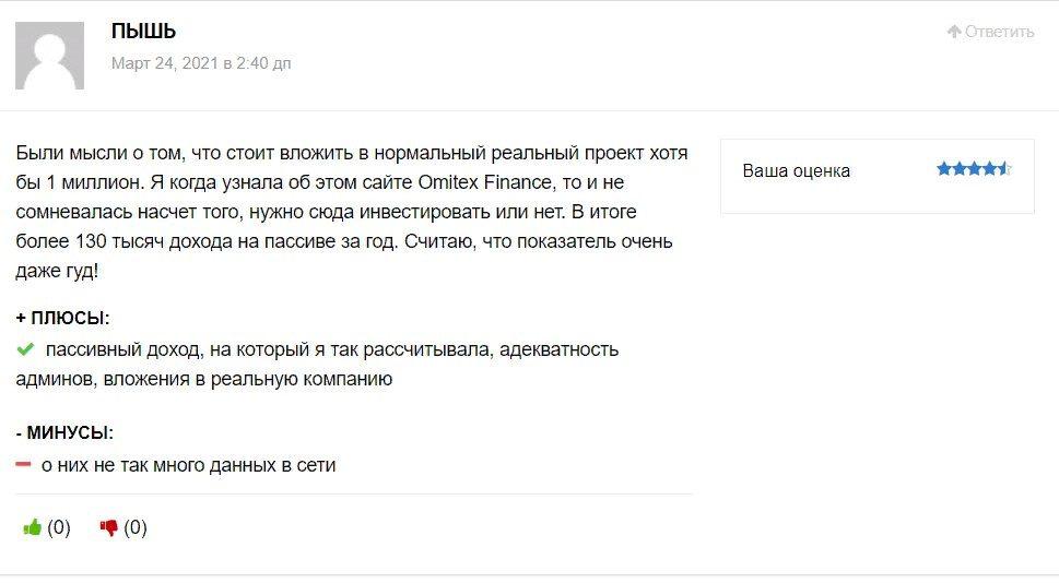 Реальные отзывы о компании Омитекс Финанс