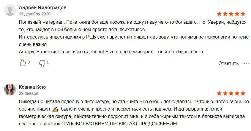 Реальные отзывы о курсах от Валентины Савенковой