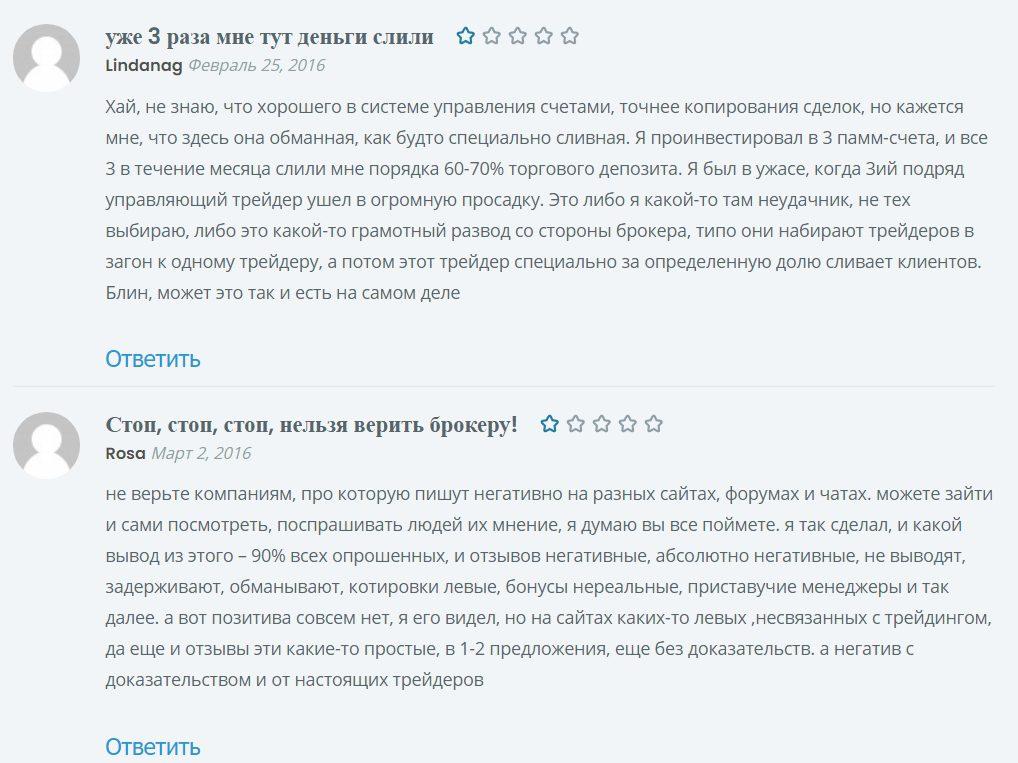 Реальные отзывы о MTrade-x