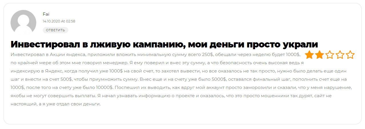 Реальные отзывы о платформе Яндекс Капитал
