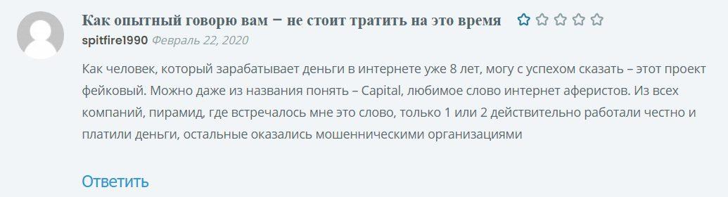 Реальные отзывы о проекте Амир Капитал