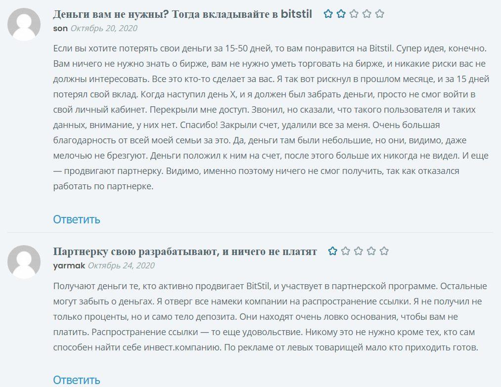 Реальные отзывы о проекте Bitstil