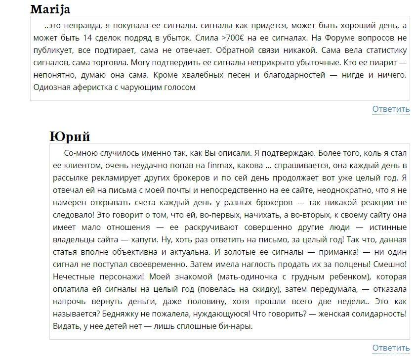 Реальные отзывы о работе Анны Андреевны