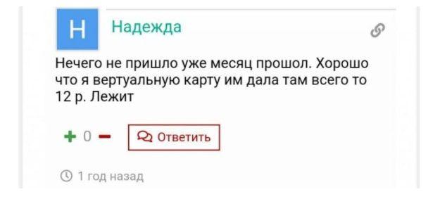 Реальные отзывы о работе Дмитрий Crypto Traders