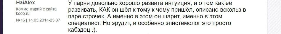 Реальные отзывы о работе Николас Талеб Нассим