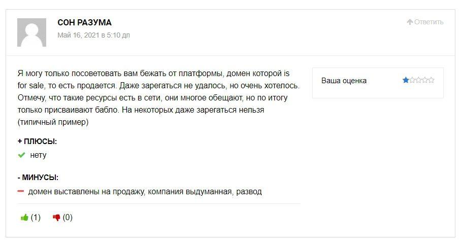 Реальные отзывы о сайте Resolution4u.com