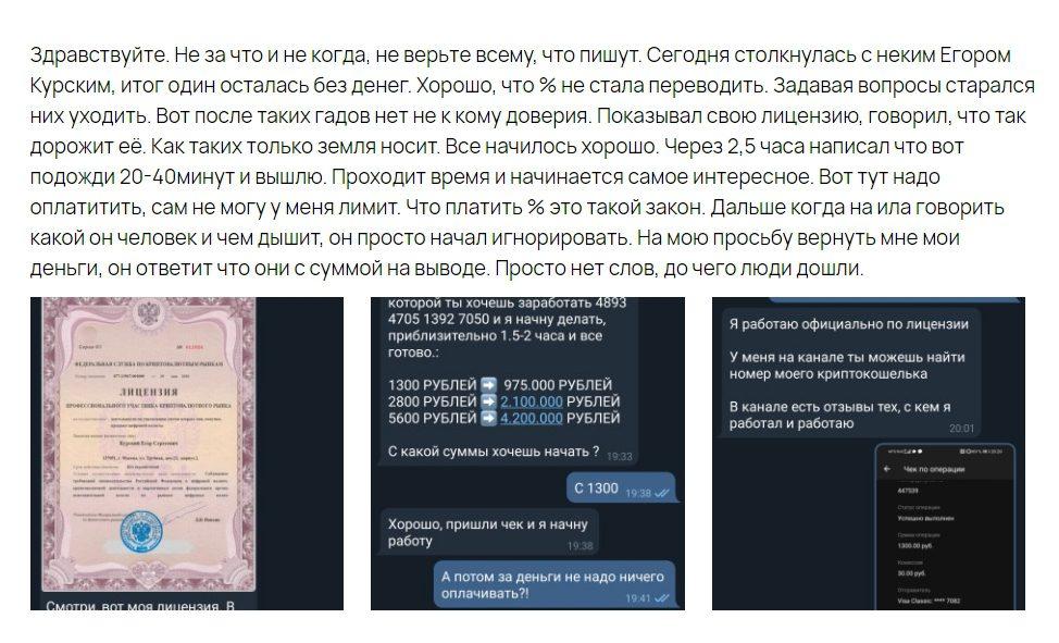 Реальные отзывы о Телеграме Егора Курского