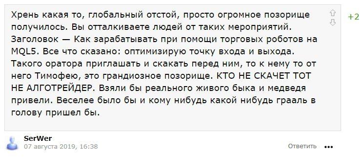 Реальные отзывы о трейдере Иване Зайденберге
