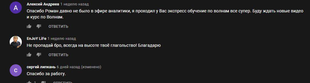 Реальные отзывы о трейдере Романе Онегине