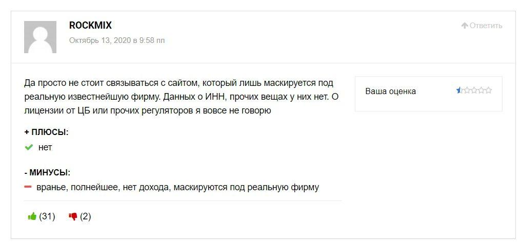Реальные отзывы о Яндекс Капитал