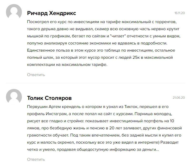 Реальные отзывы об обучении трейдера Артема Первушина