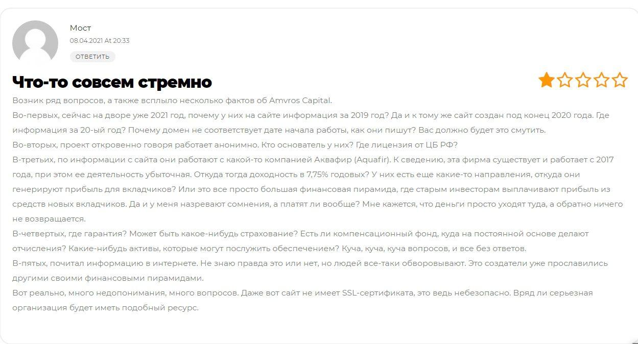 Реальные отзывы сотрудников о Amvros Capital
