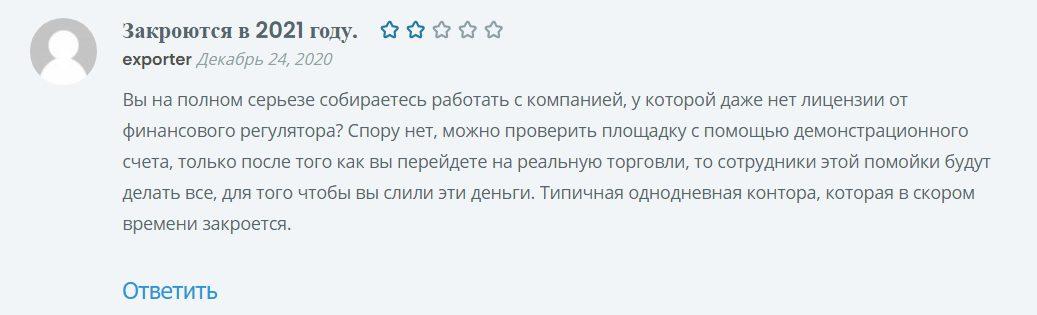 Реальные отзывы трейдеров о брокере FxPro