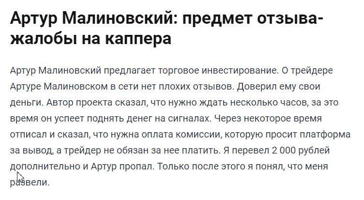 Реальный отзыв на Малиновского