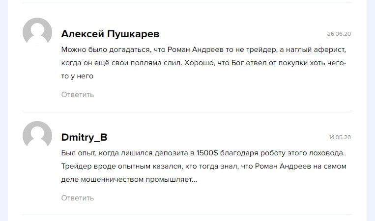 Роман Андреев отзывы