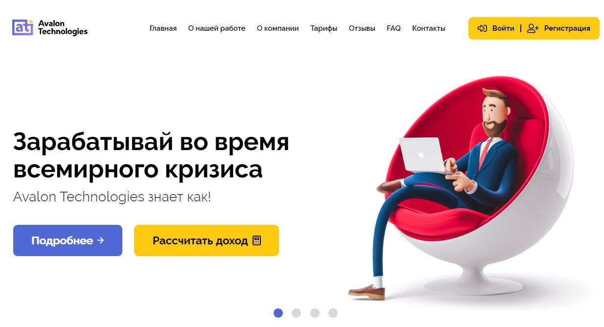 Сайт Авалон Технолоджис