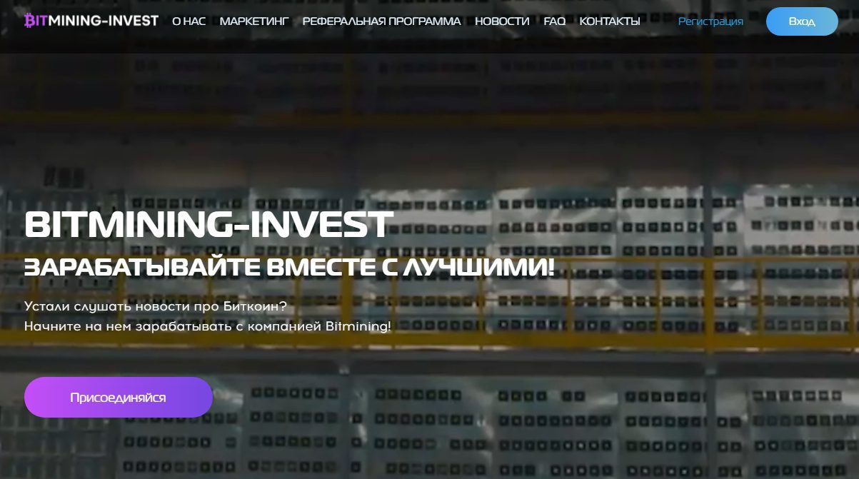 Сайт Bitmining-invest.com