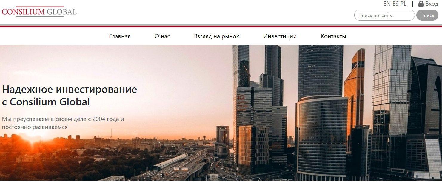 Сайт Consilium Global