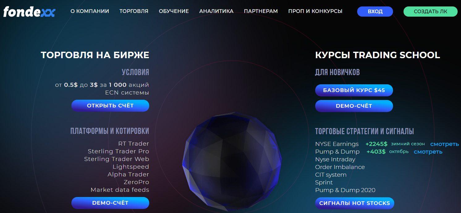 Сайт Fondexx.com