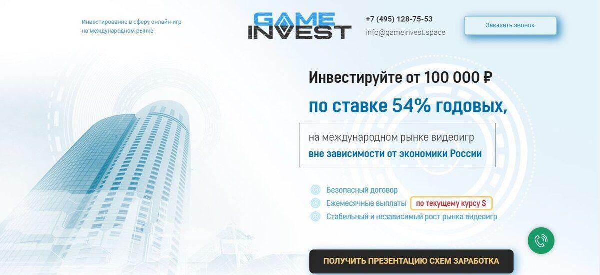 Сайт Game Invest