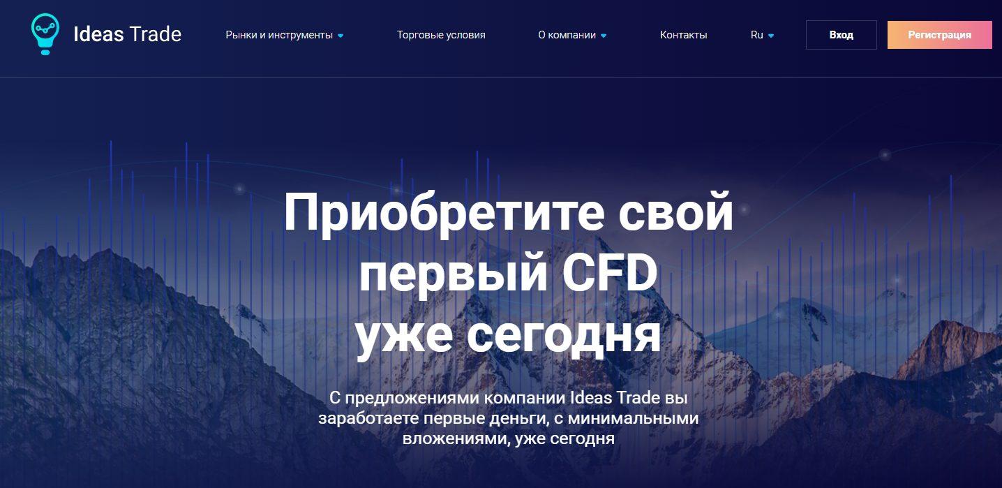 Сайт Ideas Trade