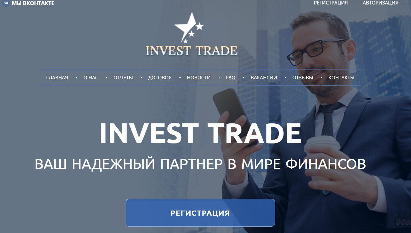 Сайт Инвест Трейд