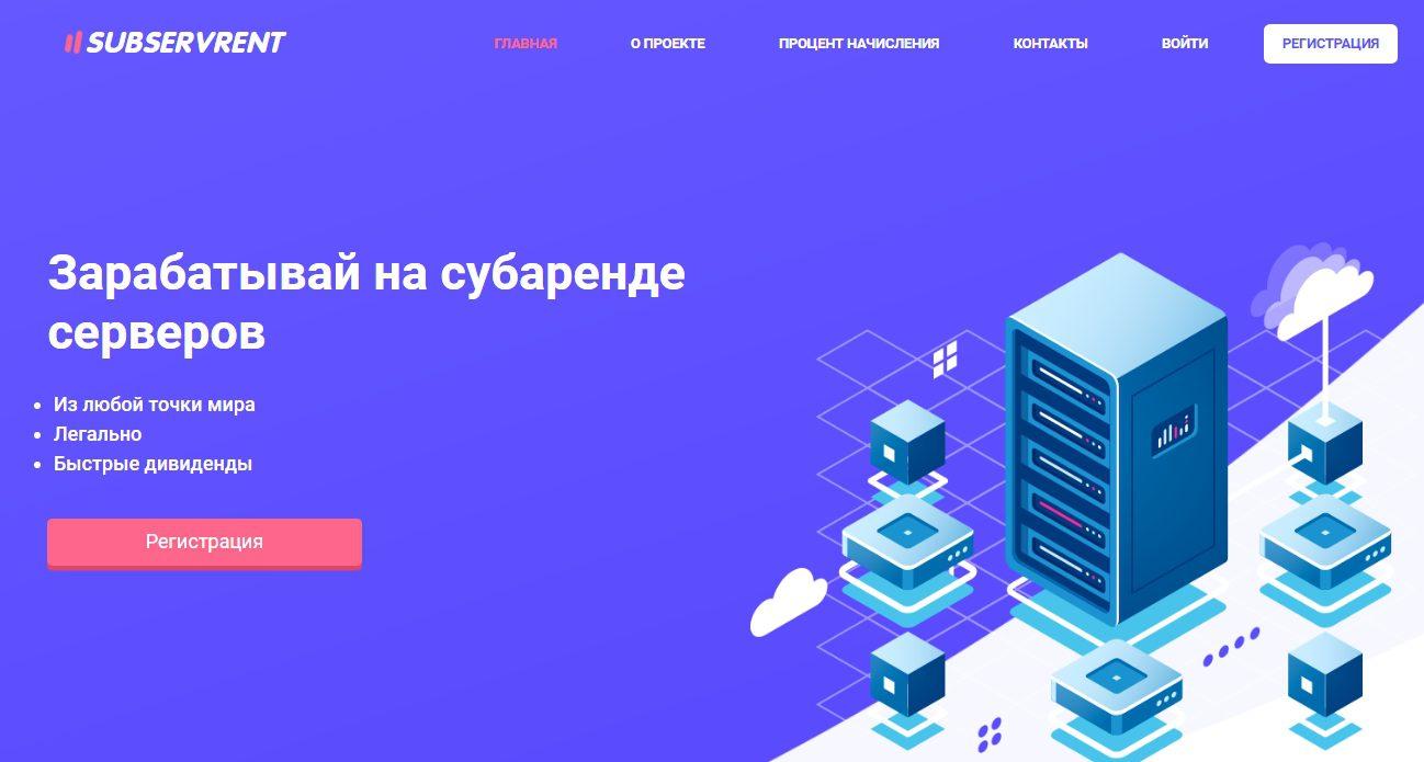 Сайт инвестиционого проекта SubServRent.com