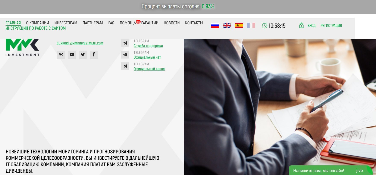 Сайт компании ММК Инвестмент