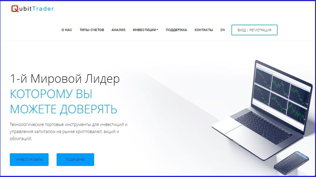 Сайт компании Qubit trader