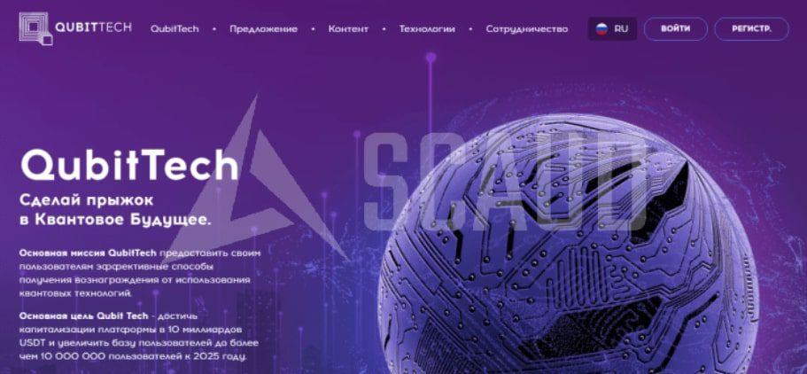 Сайт компании Qubittech
