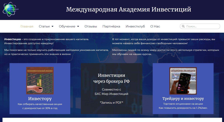 Сайт Международной Академии Инвестиций