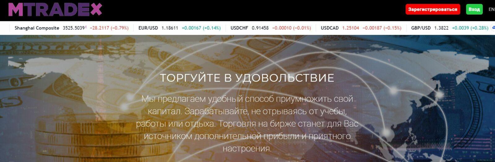 Сайт MTrade-x