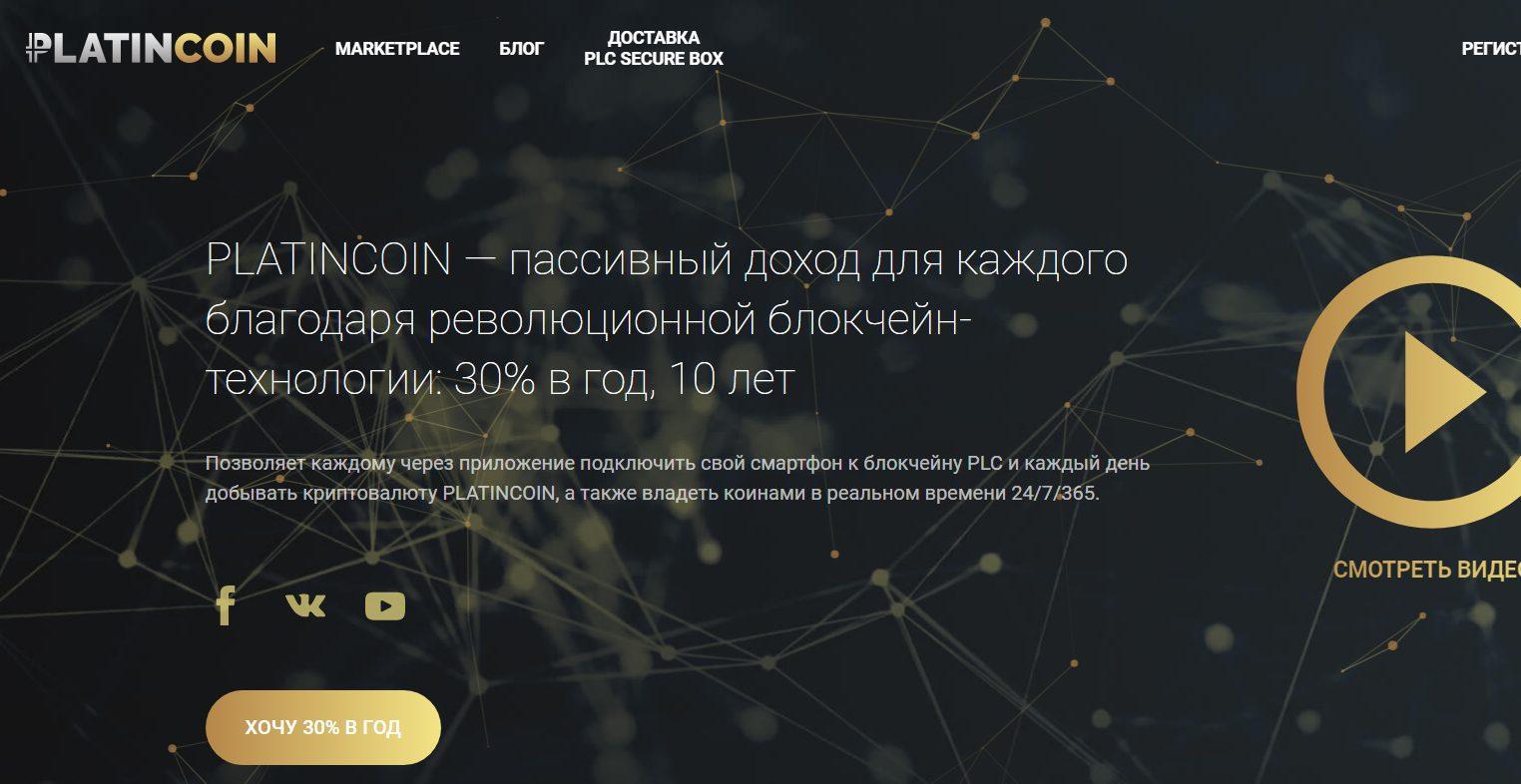 Сайт проекта Платинкоин