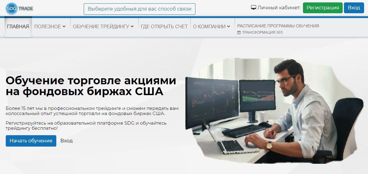 Сайт Sdg Trade