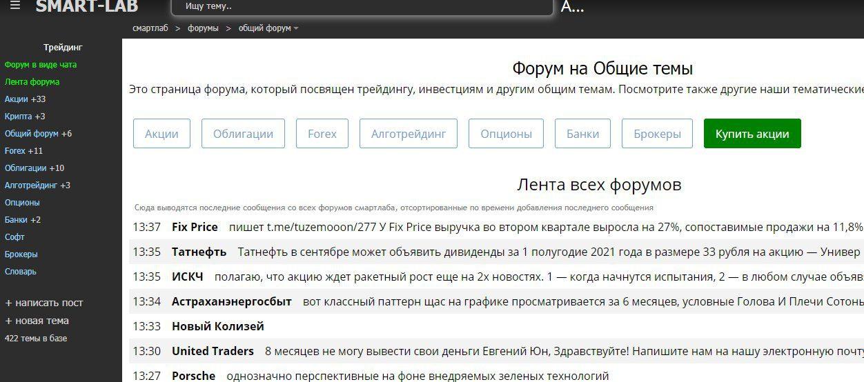 Сайт СмартЛаб
