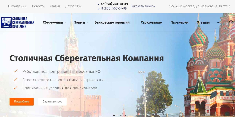Сайт Столичной Сберегательной Компании