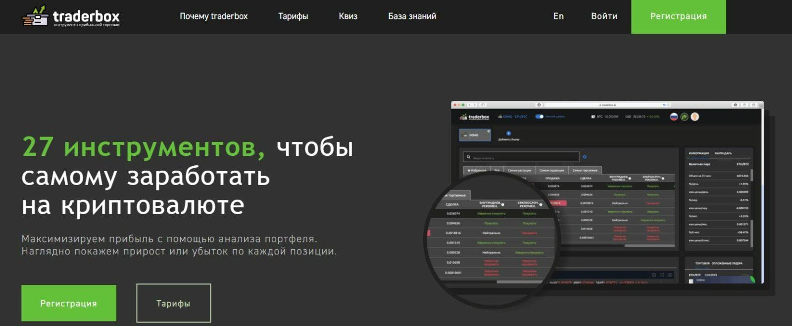 Сайт TraderBox
