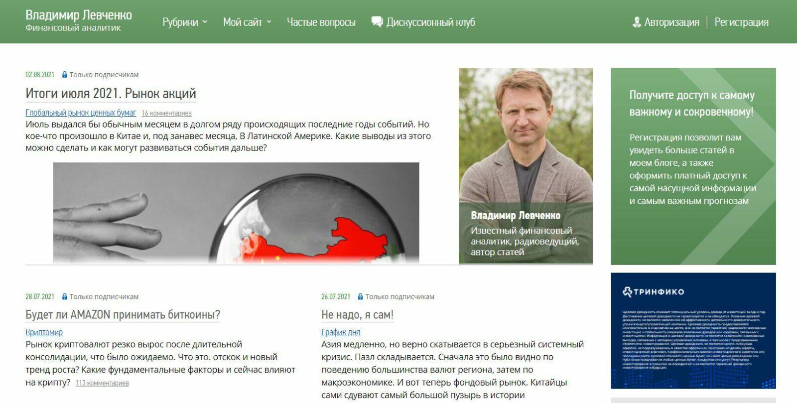 Сайт Владимира Левченко